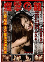 The House of Spasms Torture Execution Number: 04 Download