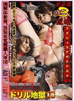 Tied Up Prison Power Drill Hell vol. 16 Download