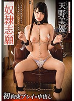 奴隷志願7初拘束プレイ×中出し(Begging To Become A Sex Slave 7 Her First Tied Up Plays x Creampie Sex) 下載
