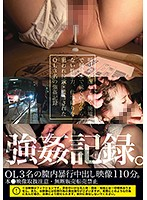 Rape Record. Video Of 3 Office Ladies Banged and Creampied 110 Mins. Download