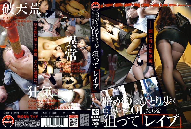 ZRO-009 Aiming To Rape Office Ladies Alone On Their Way Home From Work At Night - Threesome / Foursome, Reluctant, Office Lady, Hi-Def