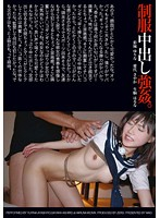 Uniform Creampie Rape. 下載