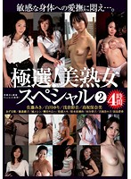 Beautiful MILFs Best Selection 2 - 4 Hours Download