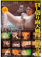 [Sneaking in and Secretly Filming Japanese Open Air Natural Spa] 3 Download