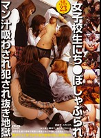 Fondled, Dick Sucked, and Made to Lick Schoolgirl Pussy Juice Hell Download