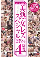Collector's Edition: Beautiful Mature Lesbian Special - 26 Girls, 4 Hours (h_307exta00027)