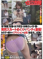 (h_307itaj00001)[ITAJ-001] Prowling Girls In Uniforms And Plain Clothes, Then Suddenly Tearing Off Their Skirts For Violent Panty Shots! Their Reactions Are A Must See! This Is Hard On Fodder!! Download