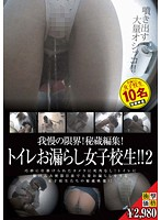 I Can't Hold it Any Longer!! Treasure Collection! Schoolgirls Peeing in the Toilet!! 2 Download
