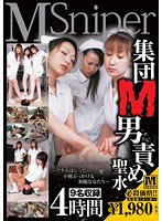 A Male Masochist Group's Holy Water Of Torture -Anal Digging, Piss BUKKAKE By Women In Uniform- 4 Hours Download