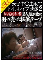 (h_307maza00012)[MAZA-012] Schoolgirls Only! Bathroom Rape Footage! Part 2 - 2-Man Group Of Rape Convicts Sell Their Treasured Tape For Much Needed Cash Download