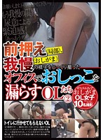 Leg Crossing, Crotch Holding Office Ladies Who Piss Themselves in The Office 2 下載