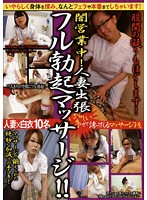 Underground Business Open! Married Woman's Business Trip Full Erection Massage!! 下載