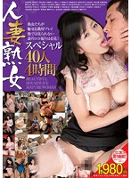 Married Woman & Mature Woman Special  40 Babes  Four Hours (h_307rloj00028)