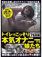 Chicks Stealthy Masturbation on the Toilet Download
