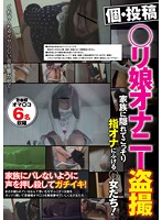 Individual Posting Peeping Videos Of Lolicon Girl Masturbation See These Little Girls Secretly Pleasure Their Own Snatches! 下載