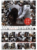 The Wicked Private Practice Gynecologist's Evil Sexual Misconduct Committed Against Troubled Women!! The Secret Filthy Examination Voyeur Footage 1 Download