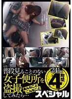 (h_307toue00021)[TOUE-021] I Secretly Put Surveillance Cameras in the Girl's Restroom...And They did Interesting Things...Voyeurism Special 4 Hours Download
