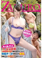 We Went To A Spa Inn Where We're Told We Can Fuck A Beautiful Housewife! The Perverted Housewife Goes Around Taking In Penises! She Happens To Be Crazily Perverted! 2 Yuriko Shiomi (h_307zkra00029)