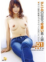 Cute Amateurs Look Great in Denim 01 (h_308aoz00046)
