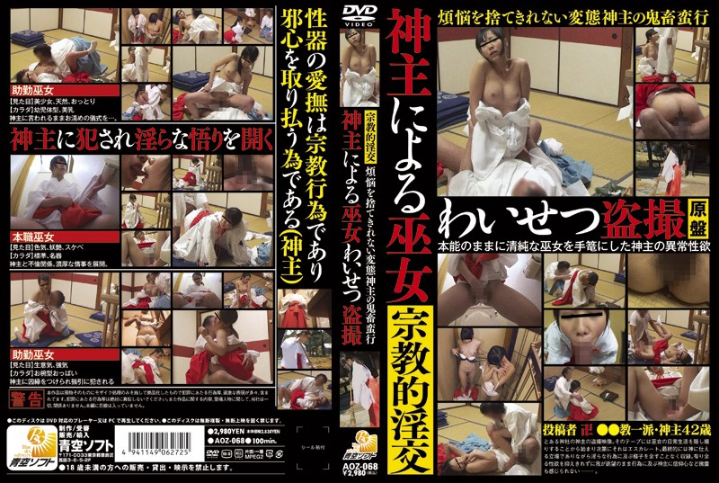 (h_308aoz00068)[AOZ-068] Priest's Filthy Priestess Voyeur Download