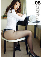 Working Woman's Legs 08 Major General Law Firm's Employee 下載