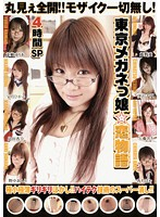 Tokyo Girls with Glasses Love Story 4 Hour Special Download
