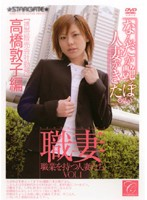 Working Wives Vol.1 Atsuko Takahashi (27 Years Old) (Cel Phone Company Employee Edition). 下載
