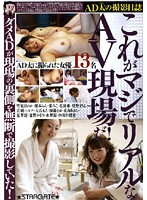 Futoshi AD's Film Diary - So This A Real Porn Studio! Download