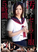 Filthy Sailor Uniform - Immorality After School Five Hours (h_315sgms00128)