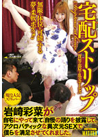 Home Delivery Strippers. Orgy Service For Your Home. Ayana Iwasaki . 下載