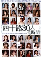 40 Somethings 30 Women Four Hours Download