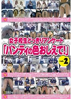 """Schoolgirl Surprise Questionnaire """"Tell Us The Color Of Your Panties!"""" vol. 2 下載"""