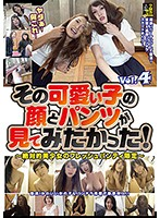 I Wanted To See Her Cute Face & Panties! vol. 4 Download