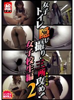 Secret Women's Bathroom Peeping Triple Attack Force Out! Schoolgirl Edition. 2 下載