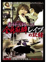 The Record of a Dentist and His Full-Body Anesthesia Rape Download