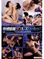 Pleasurable Adhesive Love Lotion vol. 2 Download