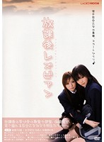 After School Lesbian Series Download
