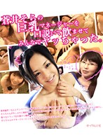 Sora Aoi 's Busty Manager Persuaded, Made Drunk and Fucked by Everyone. 下載