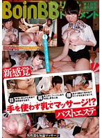 New Sensation - A Massage With Only With Tits And No Hands !? Breast Massage Parlor Download
