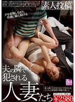 Amateur Uploads. The Married Women Raped In Front Of Their Husbands. eXtra Digital Mosaic Download
