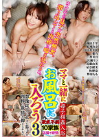 Let's take a bath with mom 3 Download