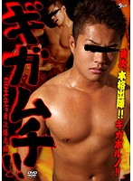 Shameless Studs! Yuji Running Wild Edition Download