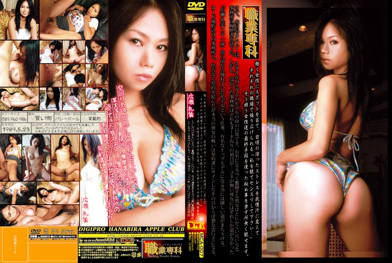 MCA-007 Work Of Vocational Junior College Model Nude Egg Of Famous Struggle As Much As Possible. Sent To The Office To Resume His Teatarishidai Hirose, Hiromi.I Passed To Her Office ... There Is No Connection There Was No Way The Only Way Any Of The Items But There Nude