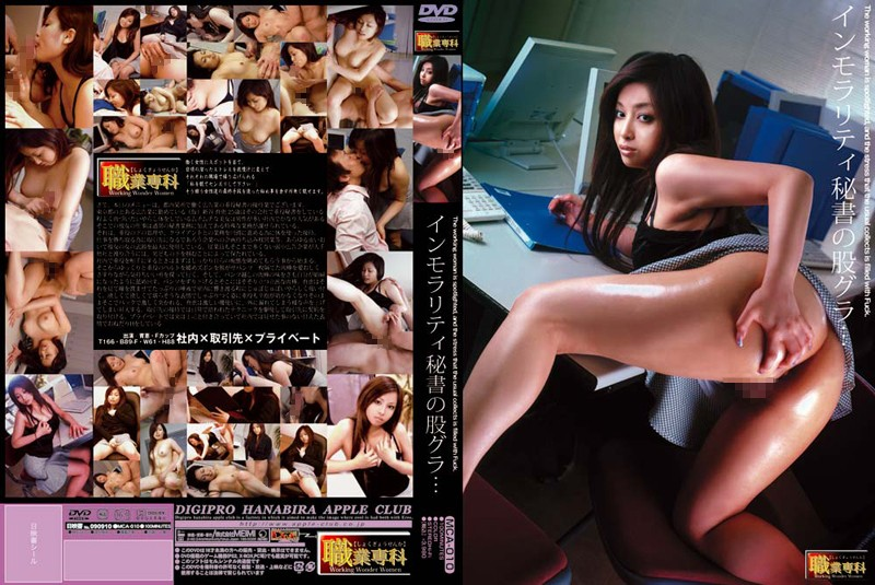 MCA-010 Junior College Career ... Secretary Crotch Ground Inmorariti