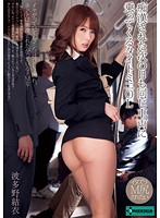 The Office Lady In A Tight-Mini Skirt Who Rides On The Same Train The Day After She Gets Groped On It Yui Hatano Download