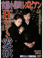 Erotic Novel-like Lesbian Mad Lust (h_453fpjs00008)