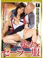 What Lies Beneath the Infamous Geezer and Lewd People 2: A Shocking Display of Sexual Deviance and Forbidden Lust 下載