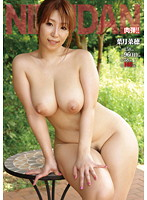 Naho Hazuki In An Exhibitionist Flesh Fantasy Her Erotic Body Will Lead You Down To Eternal Temptation! Download