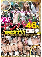 Picking Up Office Girls - 46 Girls, Eight Hour Special (h_479gah00033)