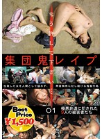 Please For Give Me! Demo Rape Group 01 Download